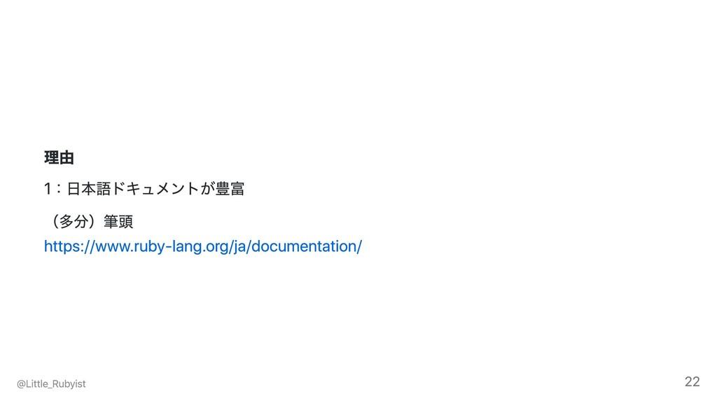 理由 1:⽇本語ドキュメントが豊富 (多分)筆頭 https://www.ruby-lang....