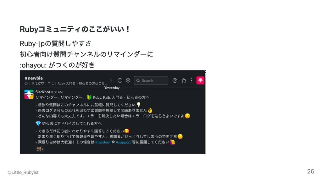 Rubyコミュニティのここがいい! Ruby-jpの質問しやすさ 初⼼者向け質問チャンネルのリ...