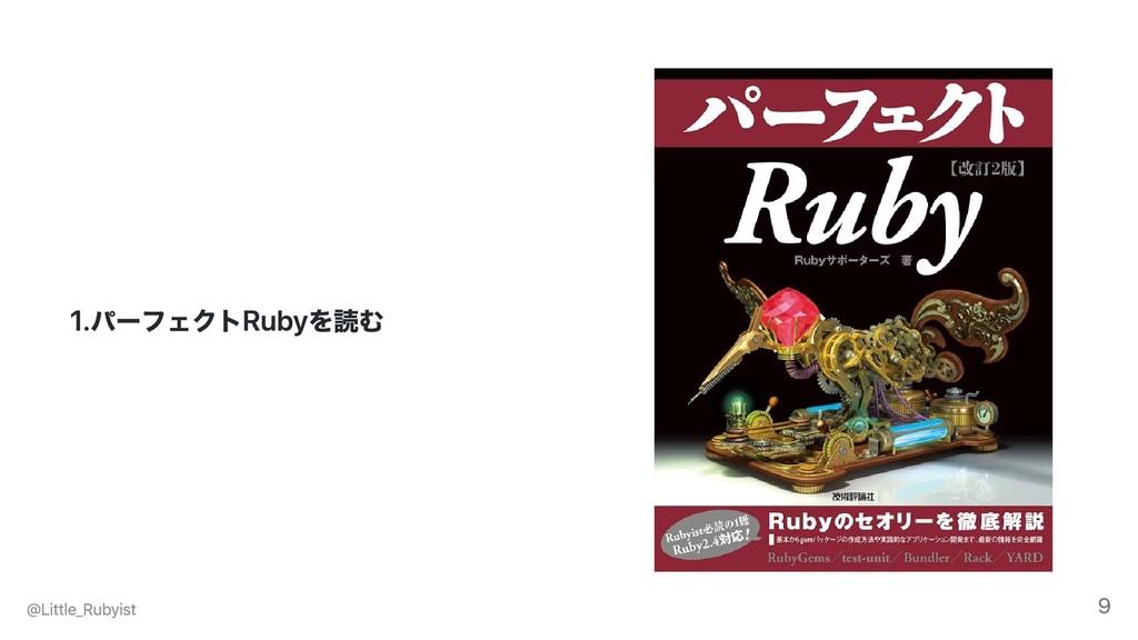 1.パーフェクトRubyを読む @Little_Rubyist 9