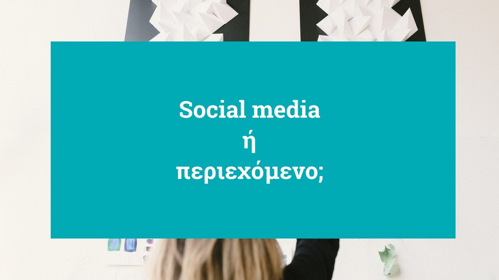 Social media  ή  περιεχόμενο;