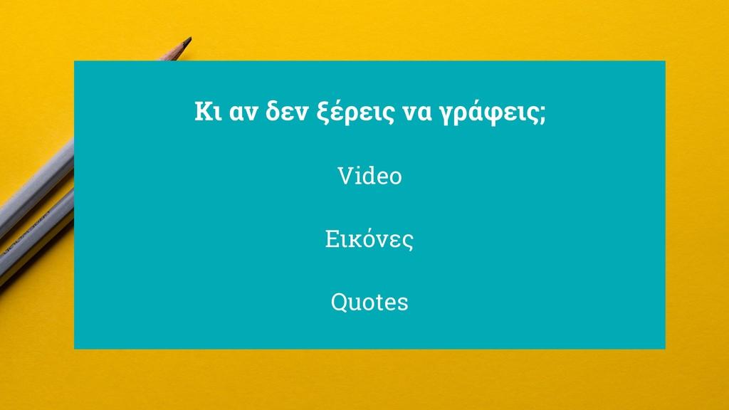 Κι αν δεν ξέρεις να γράφεις; Video Εικόνες Quot...