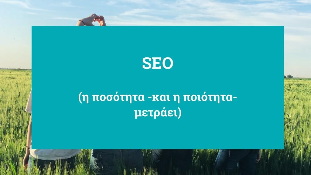 SEO  (η ποσότητα -και η ποιότητα- μετράει)