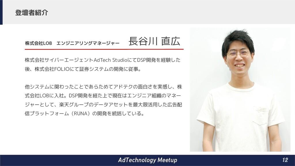 登壇者紹介 株式会社サイバーエージェントAdTech StudioにてDSP開発を経験した 後...