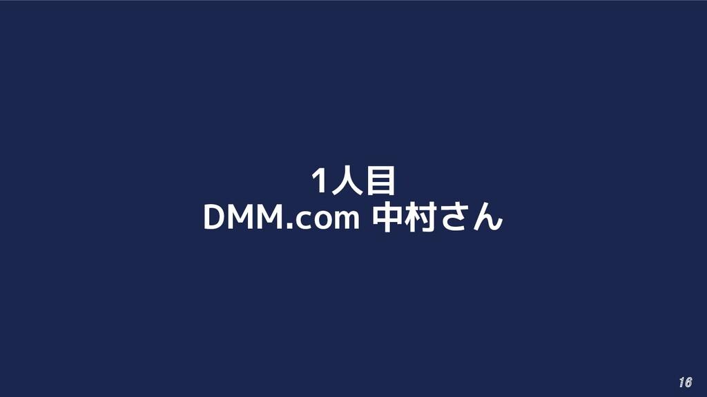 1人目 DMM.com 中村さん 16