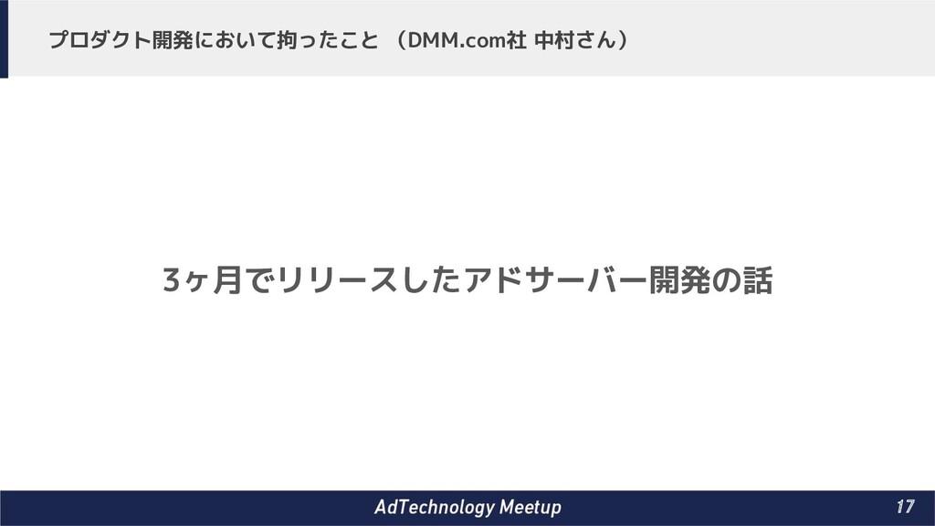 17 プロダクト開発において拘ったこと (DMM.com社 中村さん) 3ヶ月でリリースした...