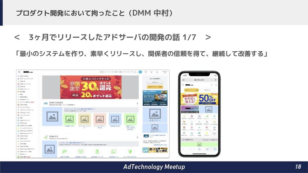 18 プロダクト開発において拘ったこと(DMM 中村) < 3ヶ月でリリースしたアドサーバの...
