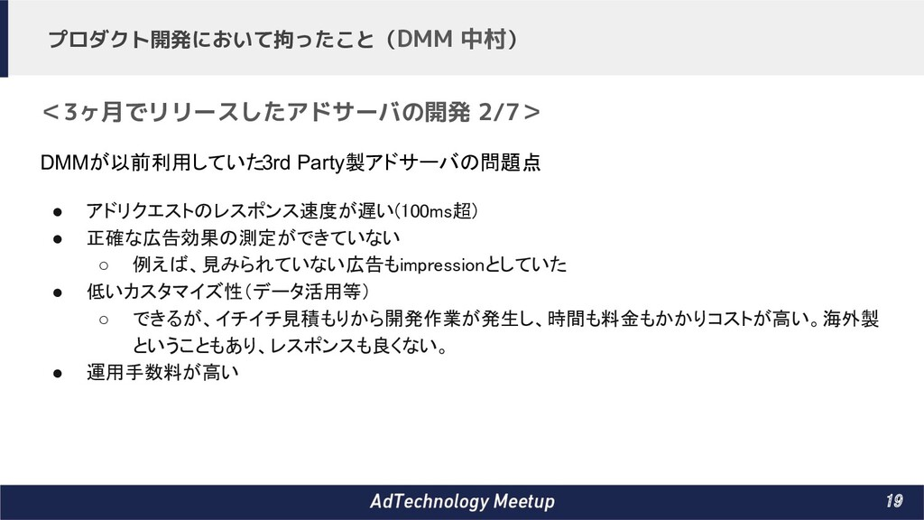 19 プロダクト開発において拘ったこと(DMM 中村) <3ヶ月でリリースしたアドサーバの開...