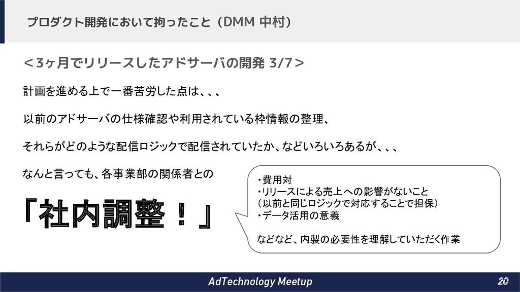20 プロダクト開発において拘ったこと(DMM 中村) <3ヶ月でリリースしたアドサーバの開...