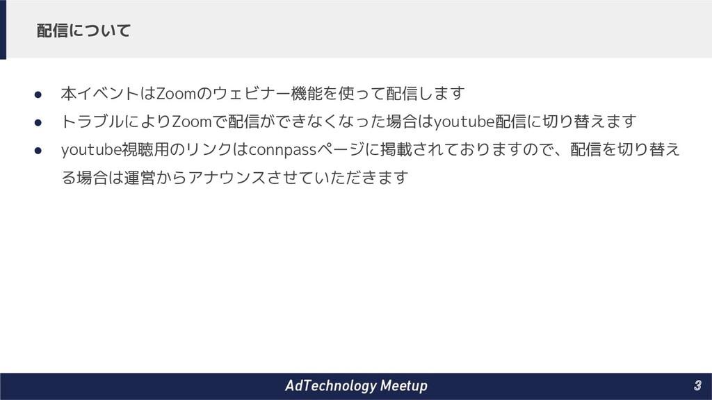 ● 本イベントはZoomのウェビナー機能を使って配信します ● トラブルによりZoomで配信が...