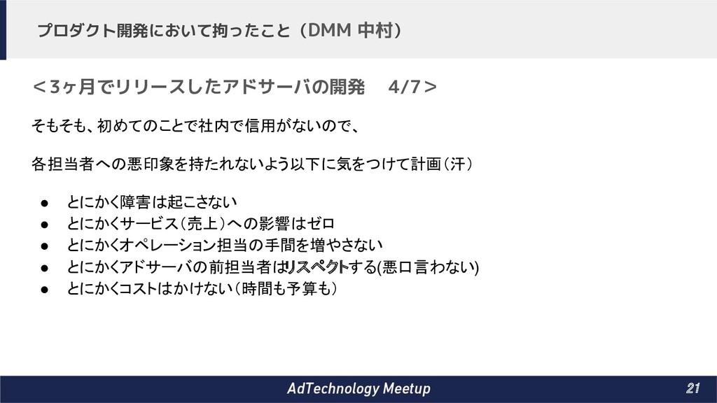 21 プロダクト開発において拘ったこと(DMM 中村) <3ヶ月でリリースしたアドサーバの開...