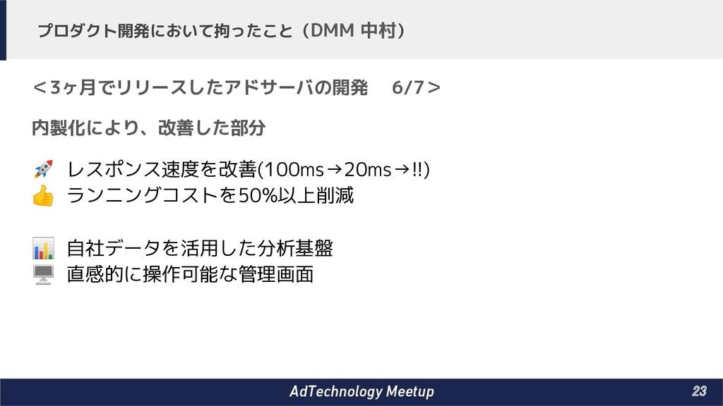 23 プロダクト開発において拘ったこと(DMM 中村) <3ヶ月でリリースしたアドサーバの開...