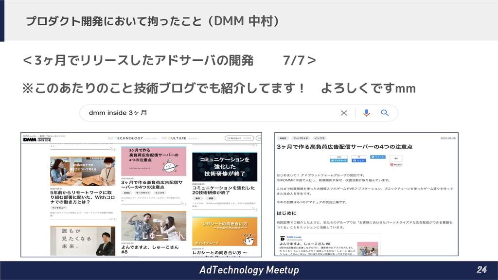 24 プロダクト開発において拘ったこと(DMM 中村) <3ヶ月でリリースしたアドサーバの開...