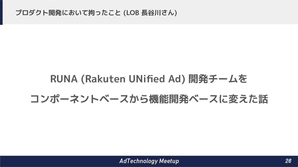 26 プロダクト開発において拘ったこと (LOB 長谷川さん) RUNA (Rakuten ...