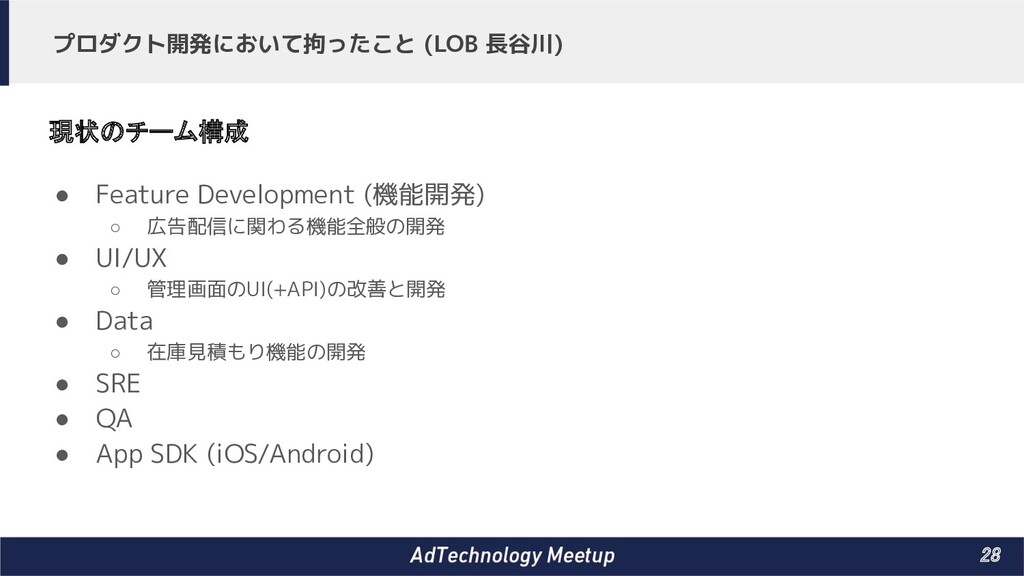 28 プロダクト開発において拘ったこと (LOB 長谷川) ● Feature Develo...