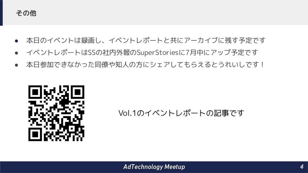 ● 本日のイベントは録画し、イベントレポートと共にアーカイブに残す予定です ● イベントレポー...