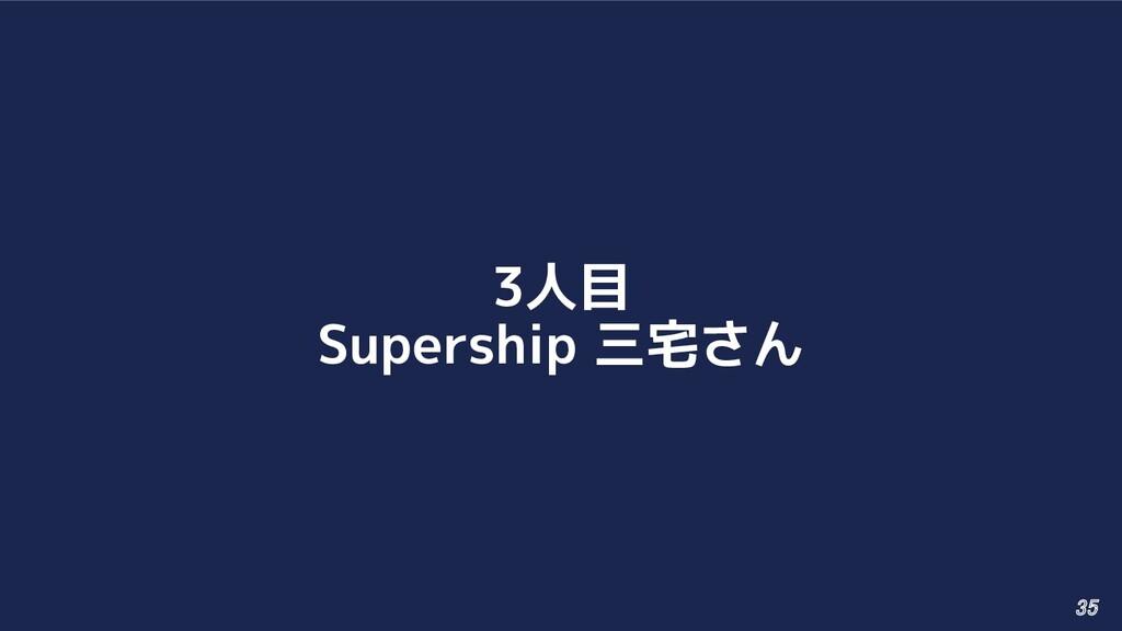 3人目 Supership 三宅さん 35