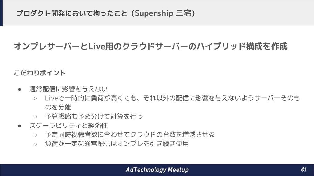 41 プロダクト開発において拘ったこと(Supership 三宅) オンプレサーバーとLiv...