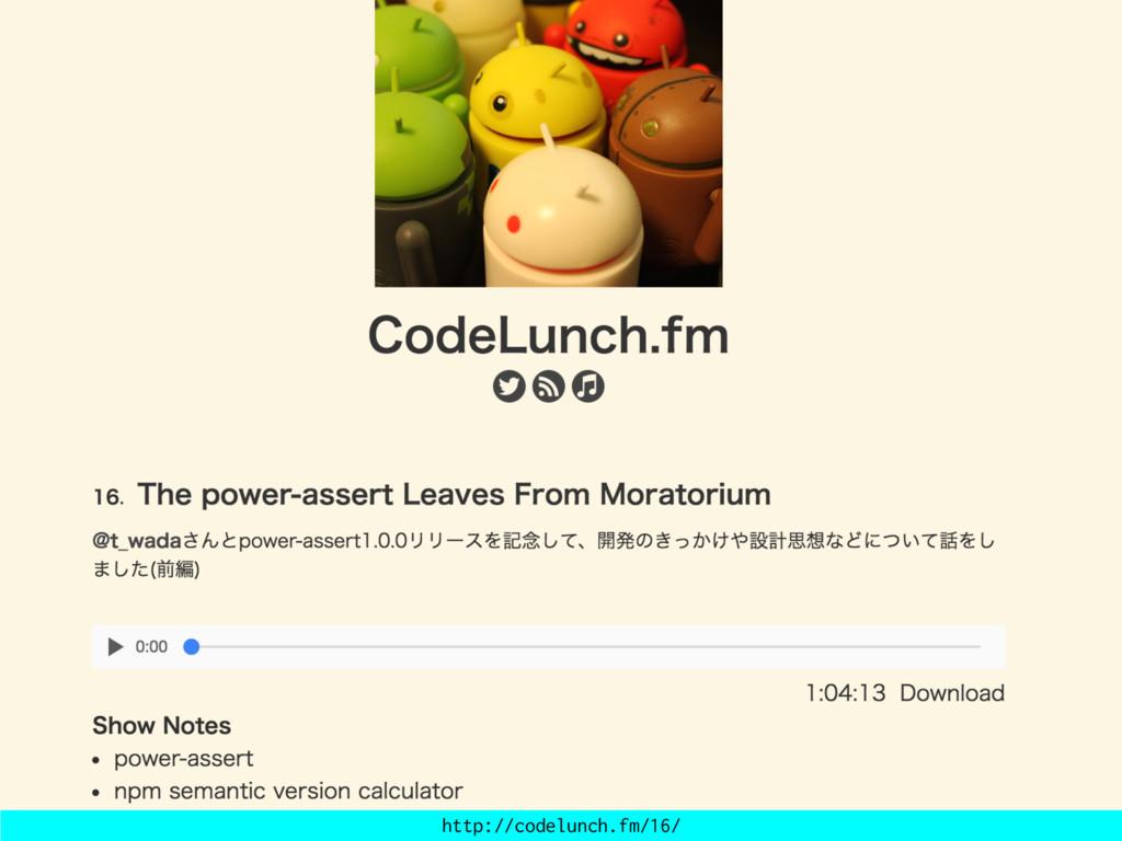 http://codelunch.fm/16/