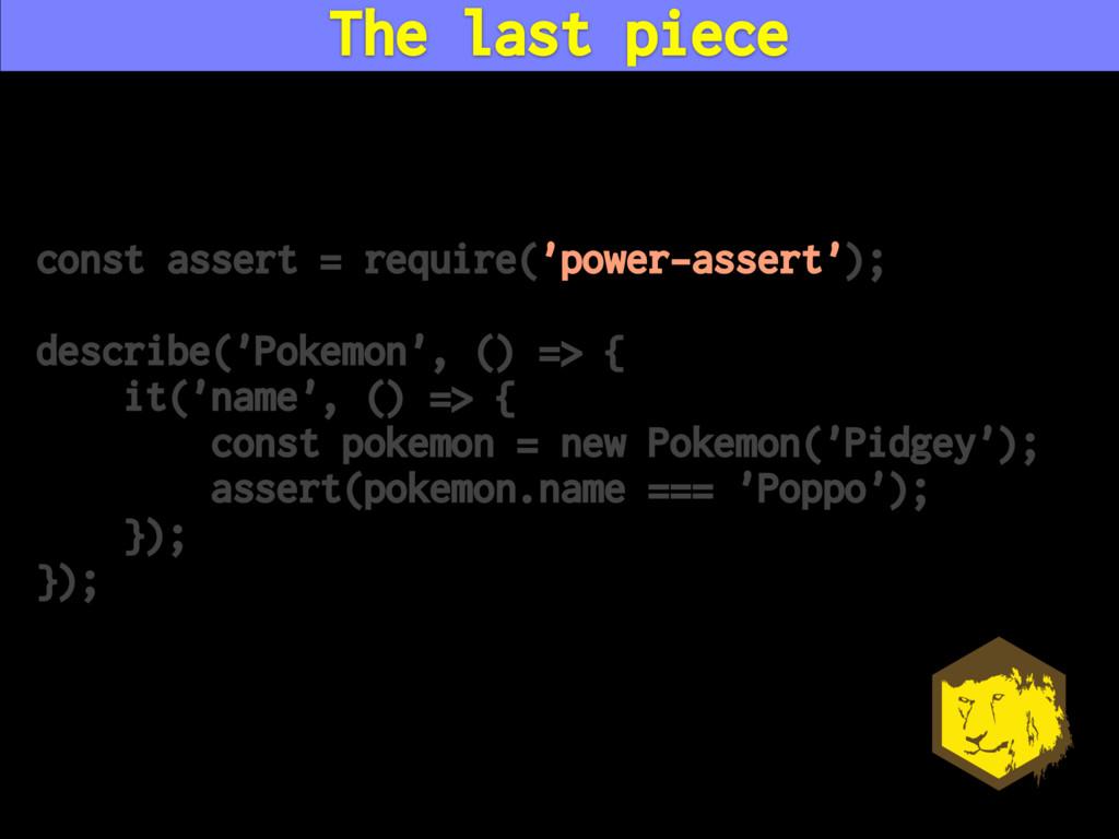 const assert = require('power-assert'); describ...