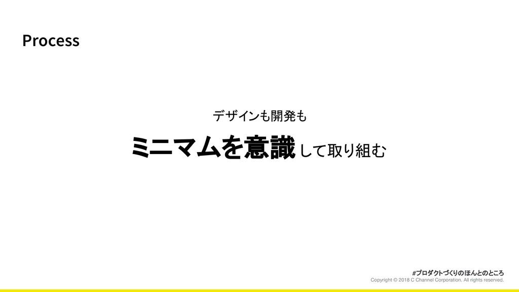 #プロダクトづくりのほんとのところ Copyright © 2018 C Channel Co...