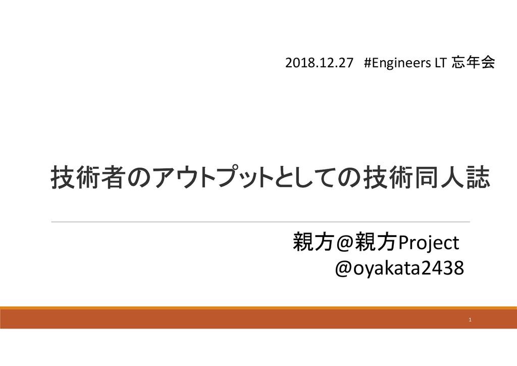 技術者のアウトプットとしての技術同人誌 親方@親方Project @oyakata2438 2...