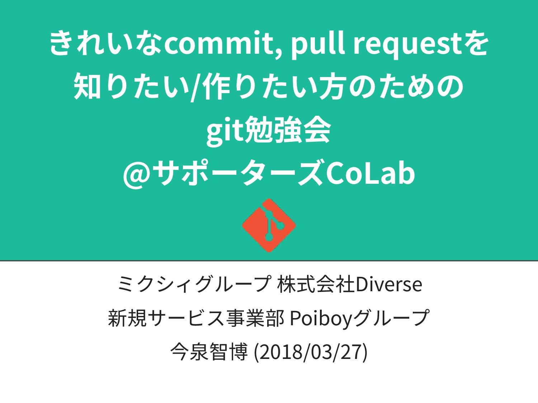 きれいなcommit, pull requestを 知りたい/作りたい⽅のための git勉強会...
