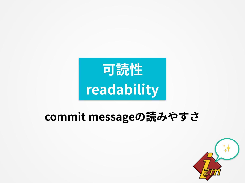 ✨ 可読性 readability commit messageの読みやすさ
