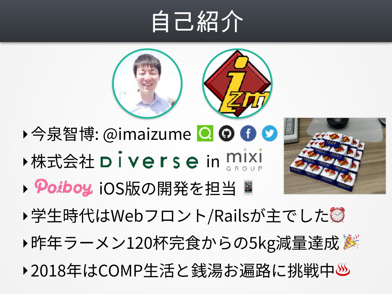自己紹介 ‣今泉智博: @imaizume ‣株式会社 in ‣ iOS版の開発を担当  ‣学...