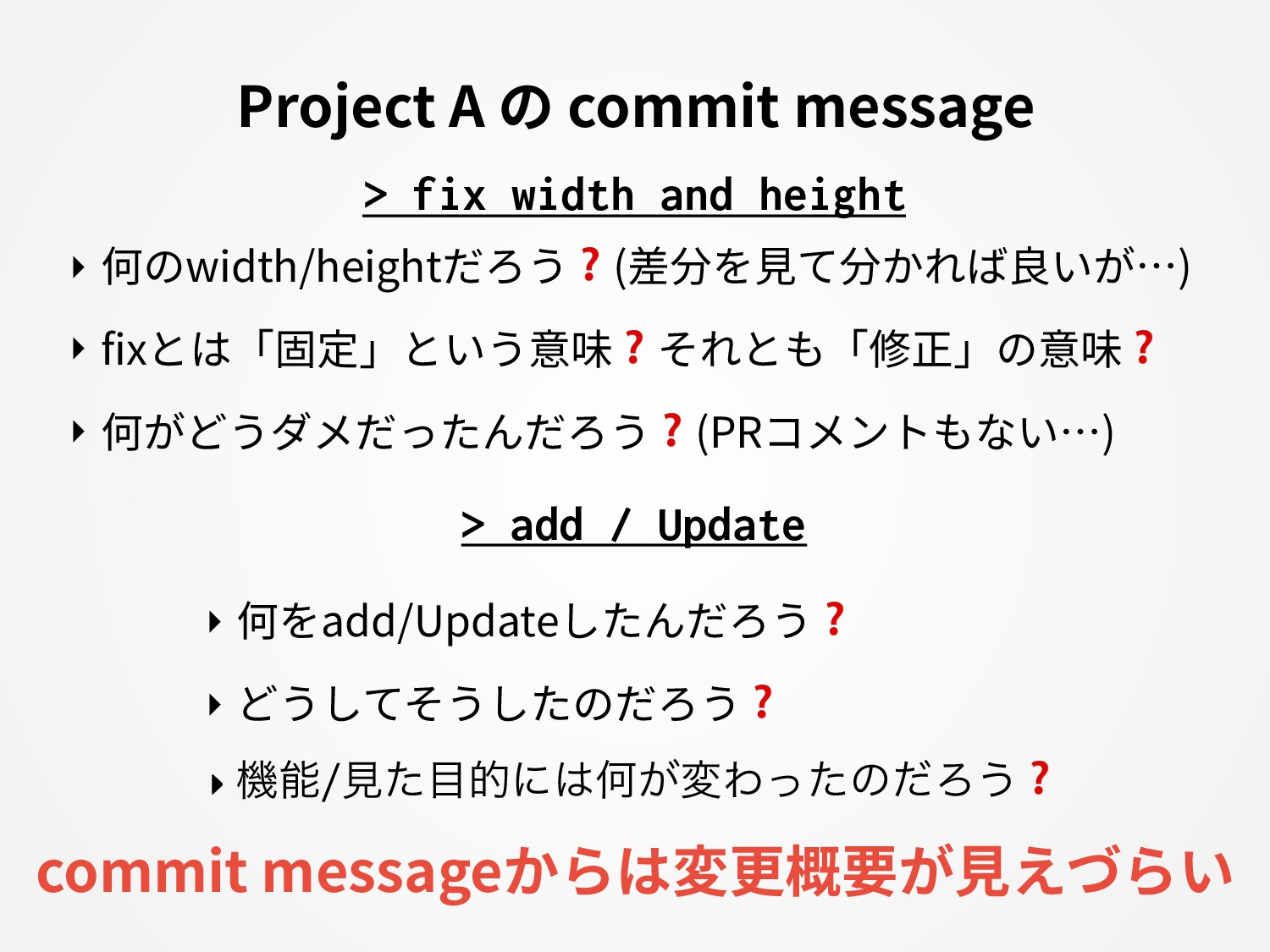 > fix width and height Project A の commit messa...