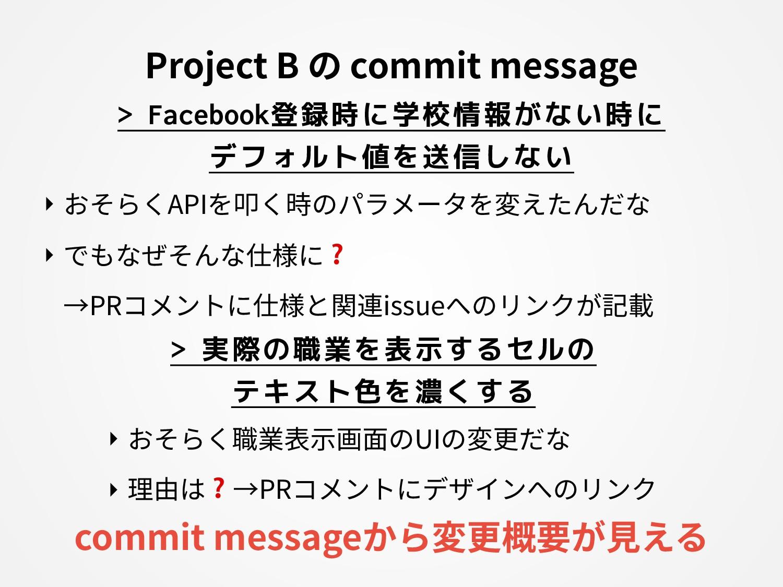 > Facebook登録時に学校情報がない時に デフォルト値を送信しない Project B ...
