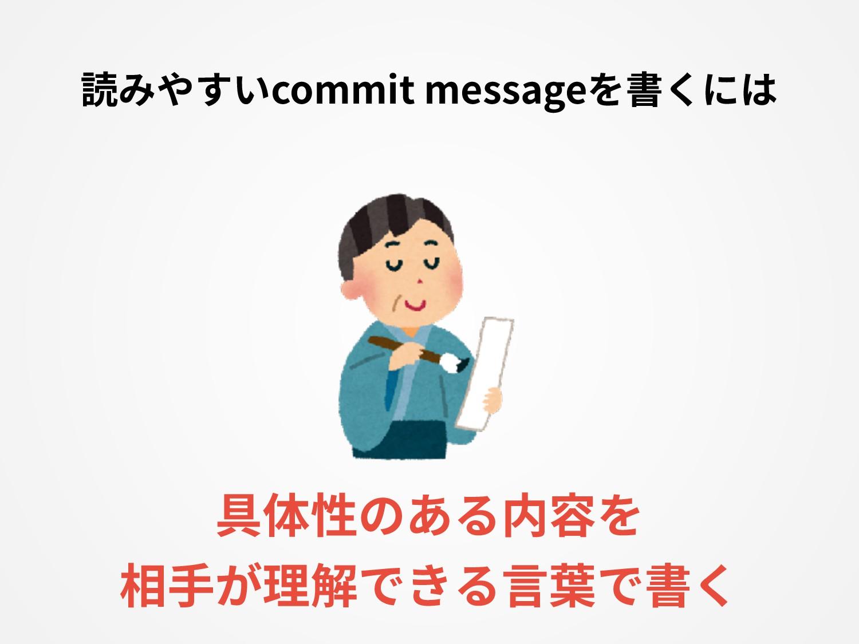 具体性のある内容を 相⼿が理解できる⾔葉で書く 読みやすいcommit messageを書くには