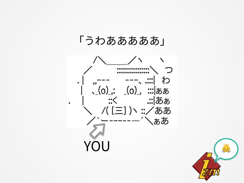 「うわあああああ」 YOU