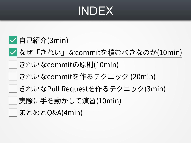 INDEX ⾃⼰紹介(3min) なぜ「きれい」なcommitを積むべきなのか(10min) ...