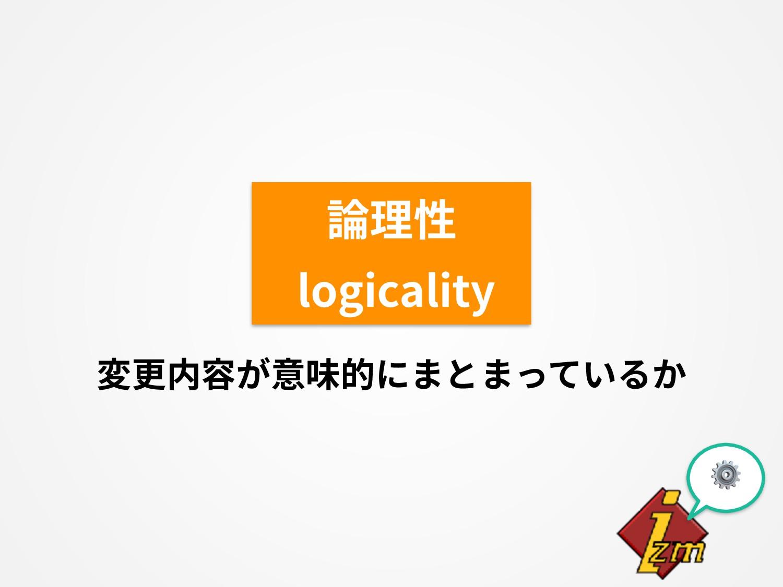 ⚙ 論理性 logicality 変更内容が意味的にまとまっているか