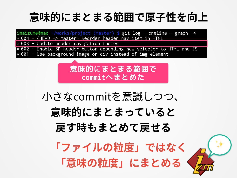 ✨ 意味的にまとまる範囲で原⼦性を向上 imaizume@mac ~/works/projec...