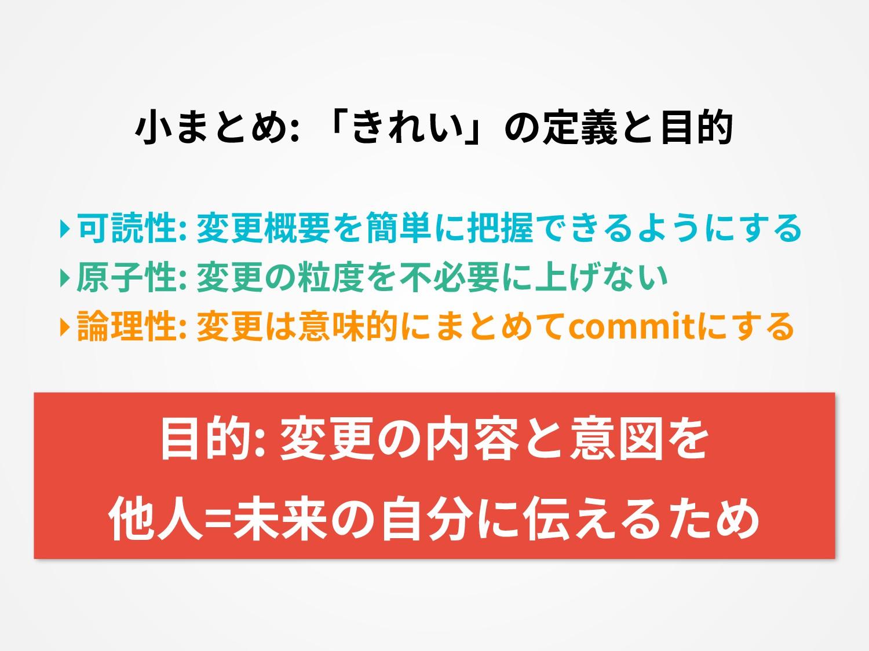 ‣可読性: 変更概要を簡単に把握できるようにする ‣原⼦性: 変更の粒度を不必要に上げない ‣...