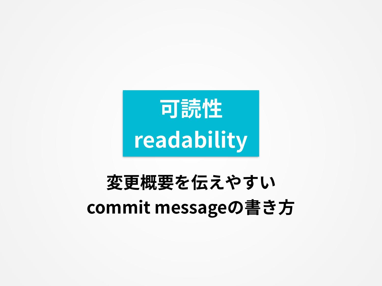 可読性 readability 変更概要を伝えやすい commit messageの書き⽅
