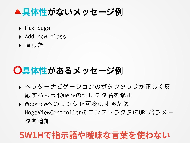 具体性がないメッセージ例 ‣ Fix bugs ‣ Add new class ‣ 直した ⭕...