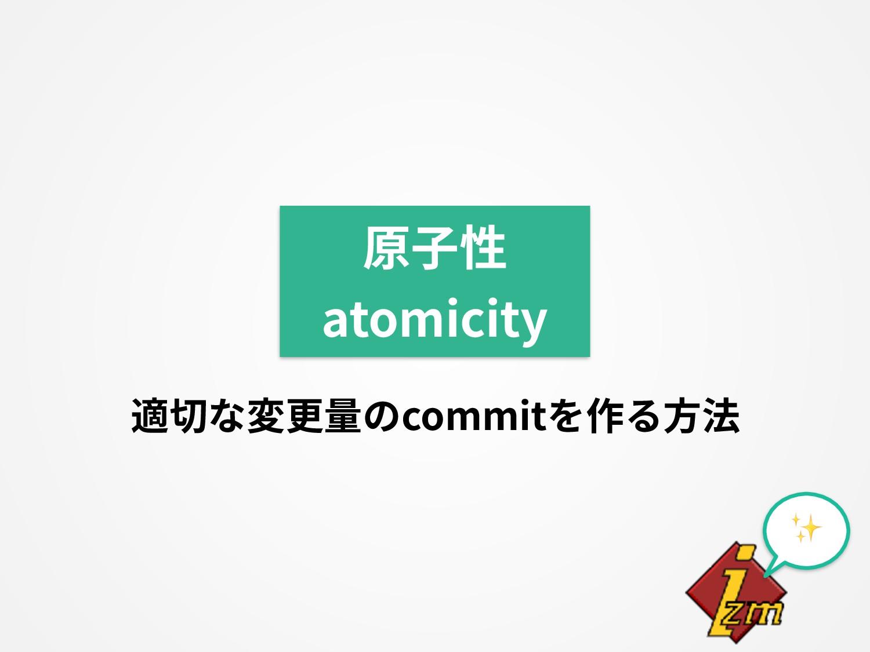✨ 原⼦性 atomicity 適切な変更量のcommitを作る⽅法