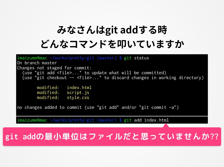 みなさんはgit addする時 どんなコマンドを叩いていますか imaizume@mac ~/...