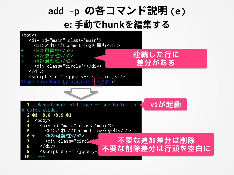 "e: ⼿動でhunkを編集する <body> <div id=""main"" class=""ma..."