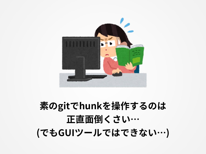 素のgitでhunkを操作するのは 正直⾯倒くさい… (でもGUIツールではできない…)