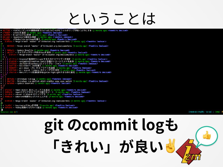 git のcommit logも 「きれい」が良い✌ ということは
