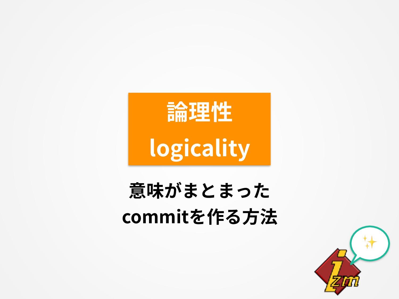 ✨ 論理性 logicality 意味がまとまった commitを作る⽅法