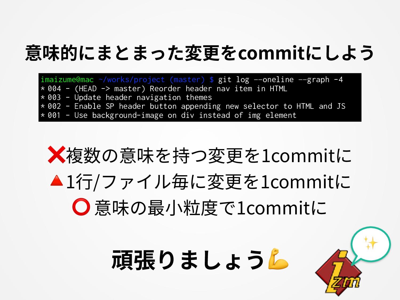 ✨ 意味的にまとまった変更をcommitにしよう imaizume@mac ~/works/p...
