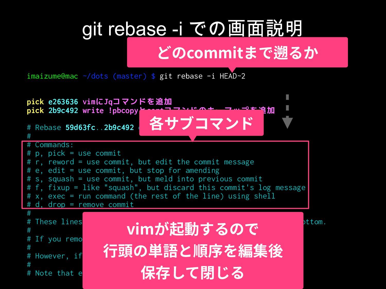 imaizume@mac ~/dots (master) $ git rebase -i HE...