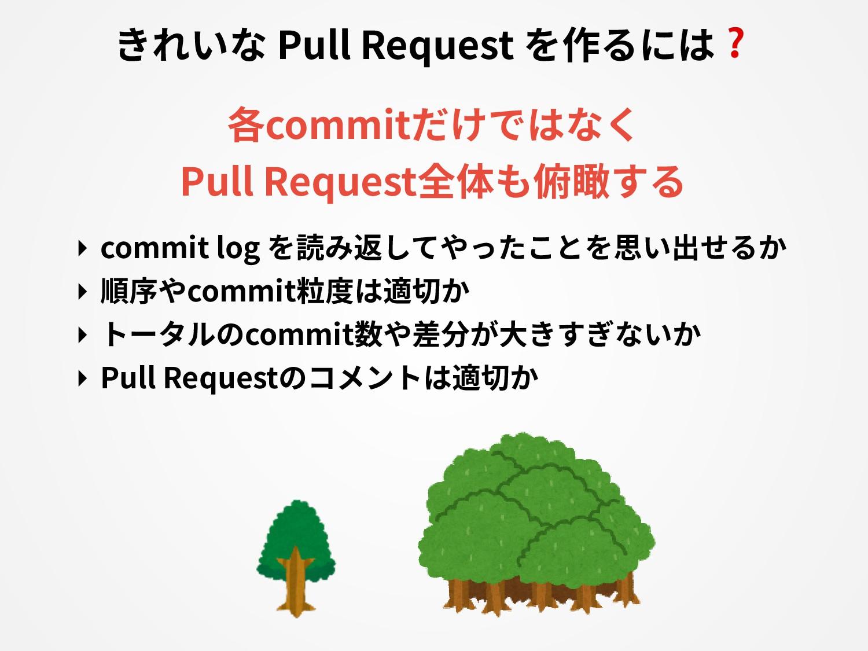 きれいな Pull Request を作るには❓ 各commitだけではなく Pull Req...