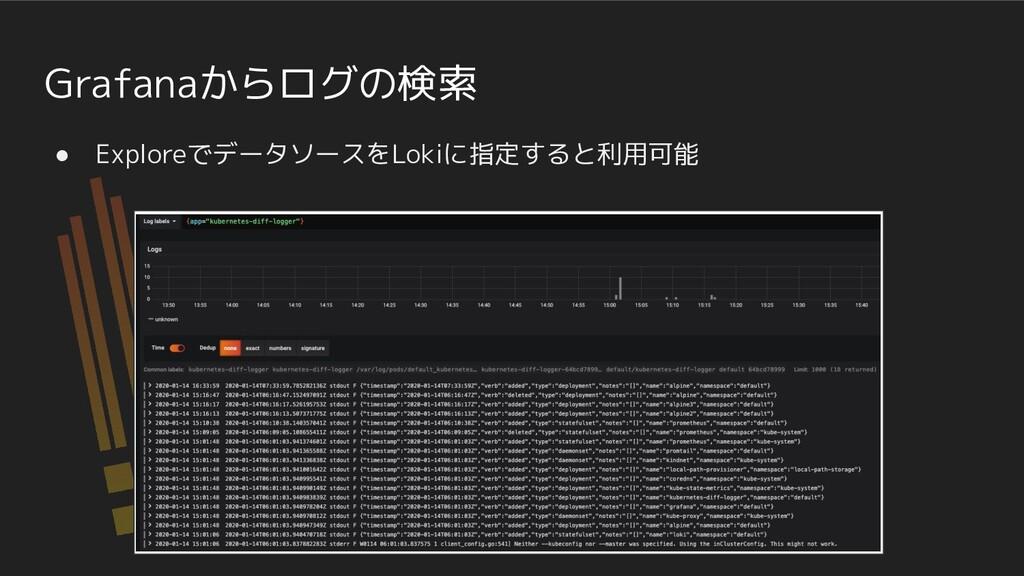 Grafanaからログの検索 ● ExploreでデータソースをLokiに指定すると利用可能