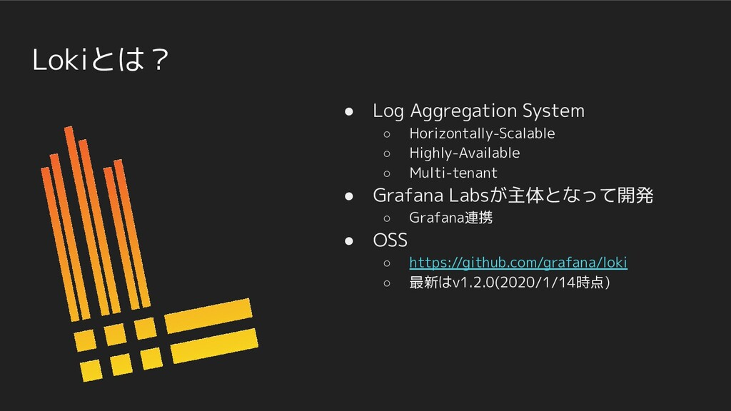 Lokiとは? ● Log Aggregation System ○ Horizontally...