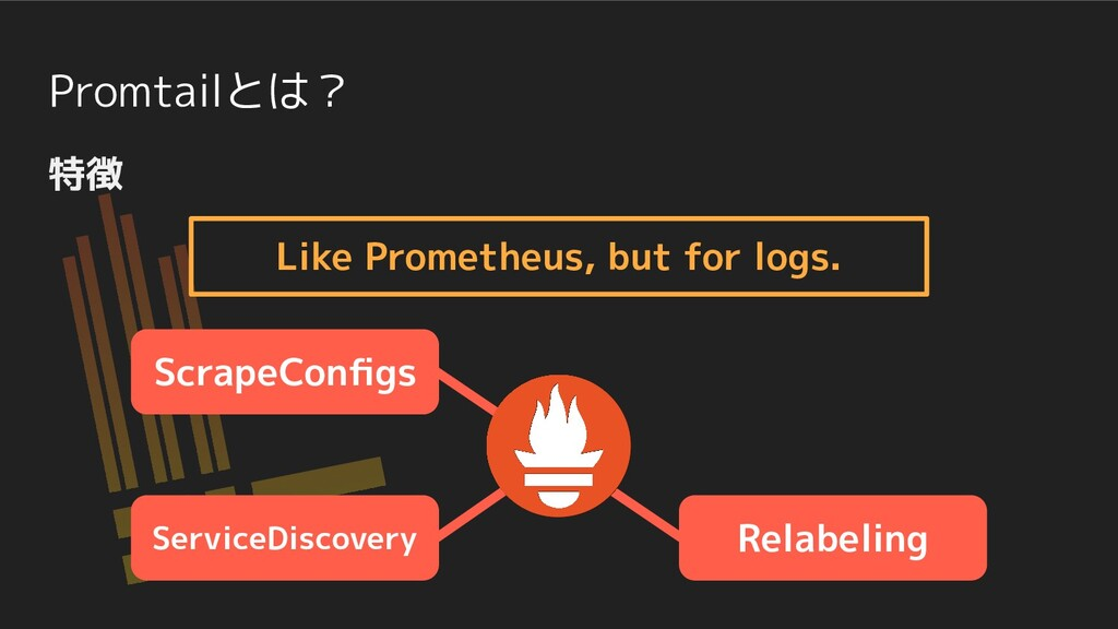 Promtailとは? Like Prometheus, but for logs. Scra...
